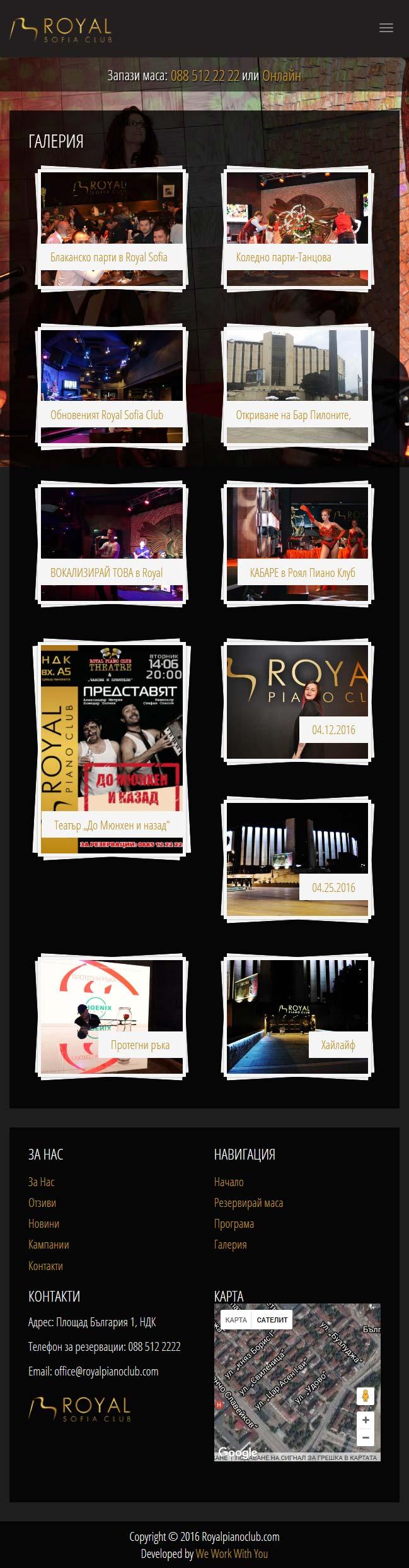 Royal Sofia Club